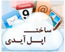 اپل ایدی چیست؟ Apple ID