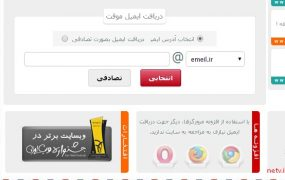 ثبت نام در سایتها با ایمیل و شماره موبایل موقت {معرفی}